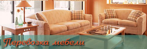 Перевозка мебели спб